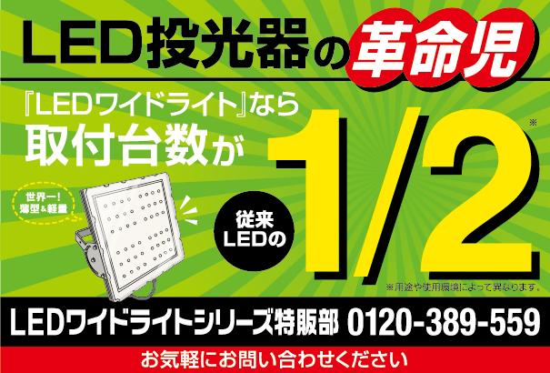 LEDワイドライトシリーズ広告-01.png