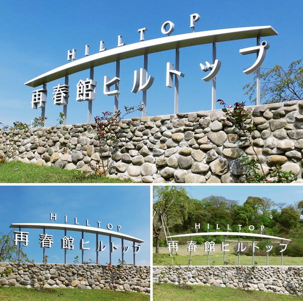 hilltop_pr.jpg