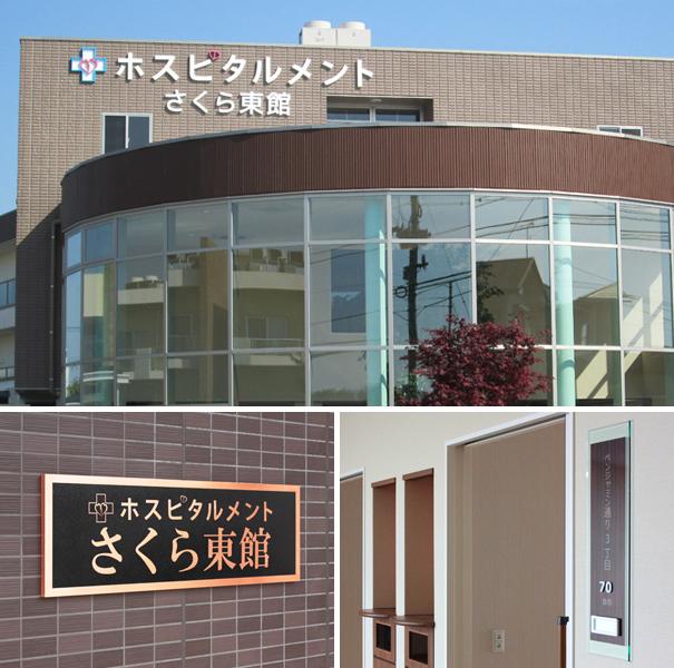 hospitalment_sakura.jpg