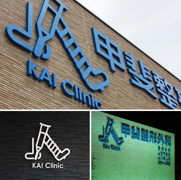 kai_clinic.jpg