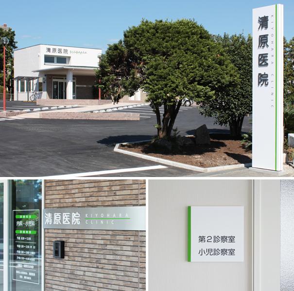 kiyohara-clinic_pr.jpg