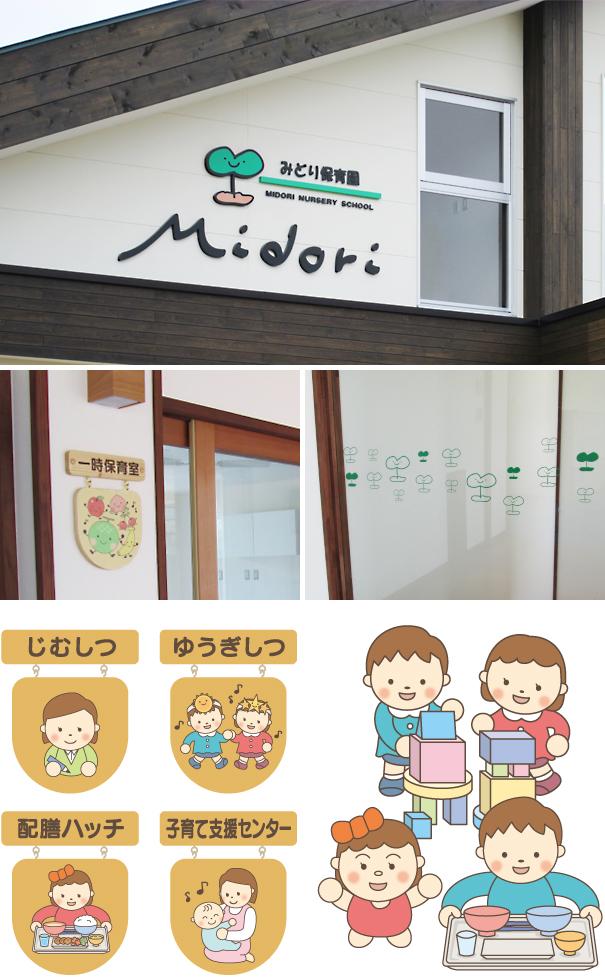 midori_nursery.jpg