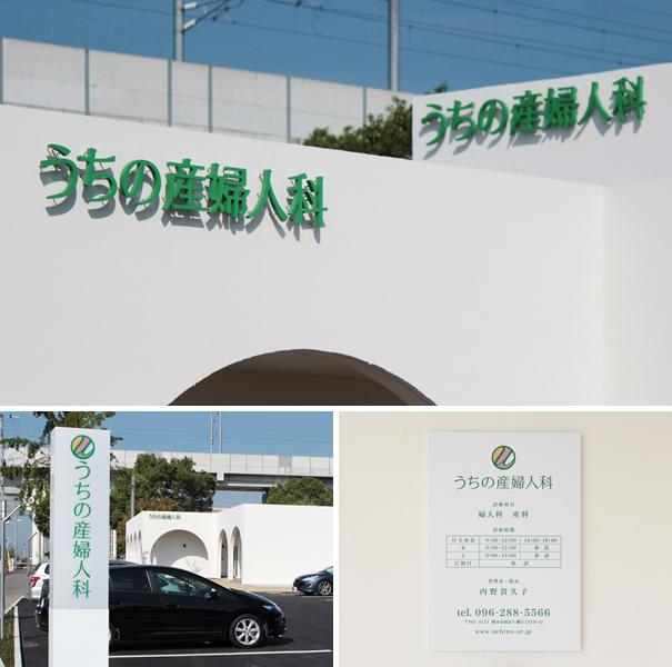 uchino-clinic_pr.jpg