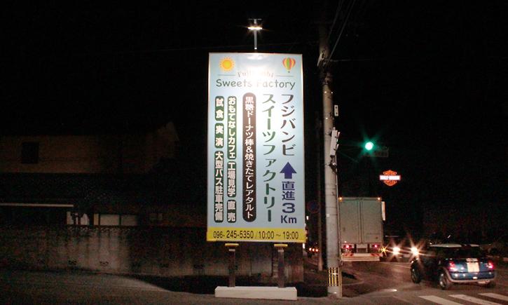 楠野町広告媒体