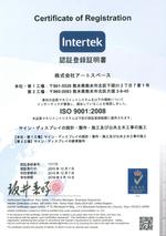 ISO9001:2008の認証を取得しました