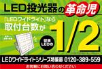 LED投光器の革命児!!